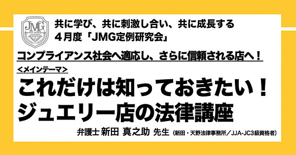 2019年4月17日(水) 「JMG 春の定例研究会」にて, ジュエリー店向け法律講座