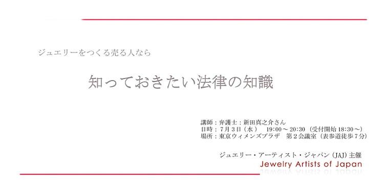2019年7月3日(水) ジュエリーアーティスト向け法律講座