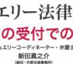 2019年2月13日(水) 日本リ・ジュエリー協議会 リ・ジュエリー法律セミナー
