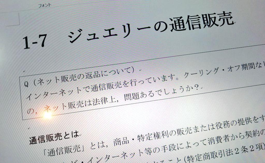 宝飾店法務マニュアル_ジュエリーの通信販売