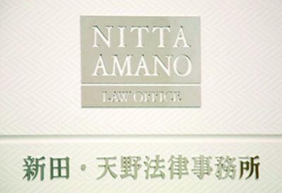 新田 真之介│NITTA&AMANO LAW OFFICE /新田・天野法律事務所