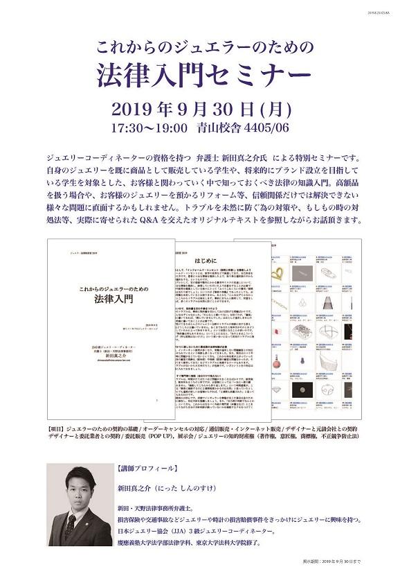 2019年9月30日(月) 『これからのジュエラーのための法律入門セミナー』を開催します