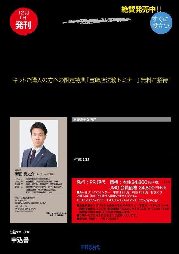 宝飾店法務マニュアル安心キット2020