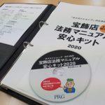 宝飾店法務マニュアル