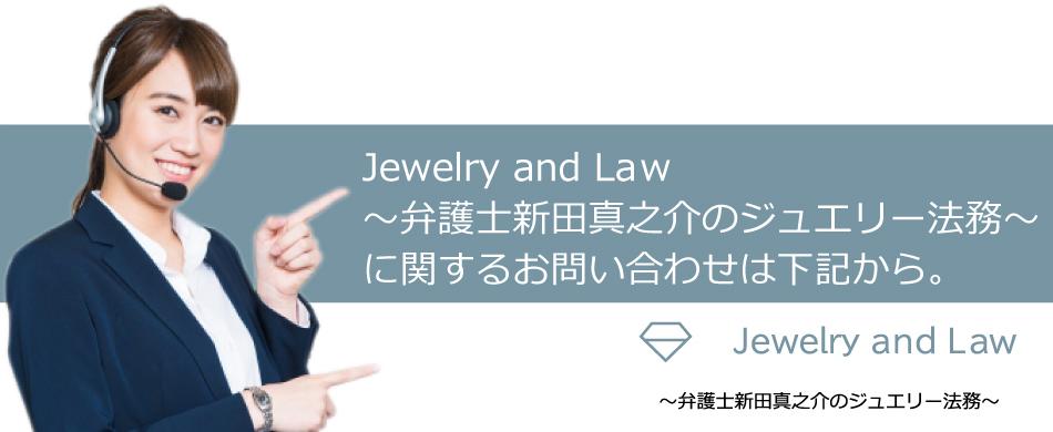 「Jewelry and Law~弁護士新田真之介のジュエリー法務~」お問い合わせ